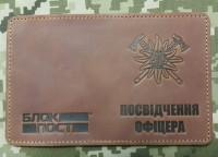 Обкладинка Посвідчення офіцера Едельвейс - гірські бригади ЗСУ (руда)