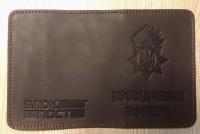 Обкладинка Посвідчення офіцера Національна Гвардія України (коричнева)