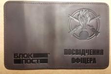 Купить Обкладинка Посвідчення офіцера Піхота (brown) в интернет-магазине Каптерка в Киеве и Украине