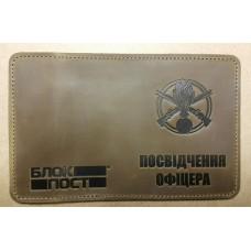 Обкладинка Посвідчення офіцера Піхота (олива)