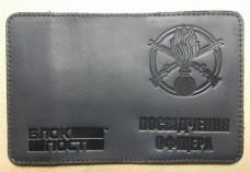 Обкладинка Посвідчення офіцера Піхота (чорна)