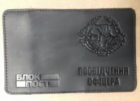 Обкладинка Посвідчення офіцера ССО (чорна)