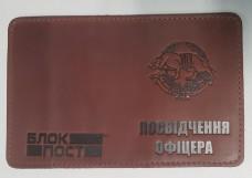 Обкладинка Посвідчення офіцера ССО (коричнева)