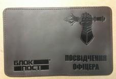 Обкладинка Посвідчення офіцера Танкові Війська України (коричневий)
