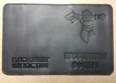 Обкладинка Посвідчення офіцера Танкові Війська України (чорна)