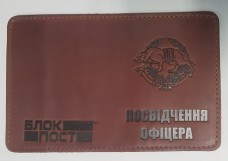 Обкладинка Посвідчення офіцера ССО (руда)