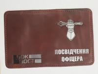 Обкладинка Посвідчення офіцера Танкові Війська України (руда)