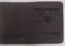 Обкладинка Посвідчення офіцера ВДВ України (коричнева) АКЦІЯ!