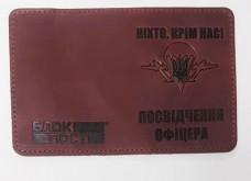 Обкладинка Посвідчення офіцера ВДВ України (руда) АКЦІЯ!