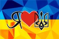Прапор Я кохаю Україну