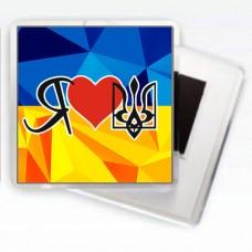 Магніт Я кохаю Україну