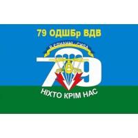 Флаг 79 ОДШБр Ніхто, крім нас! В Єднанні сила!