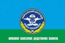 Флаг 199 навчальний центр ВДВ України з додатковим написом на замовлення