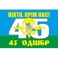 Флаг 45 ОДШБр з дивізом НИХТО, КРІМ НАС!