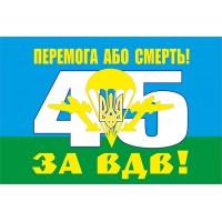Флаг 45 ОДШБр з дивізом ПЕРЕМОГА  АБО  СМЕРТЬ!