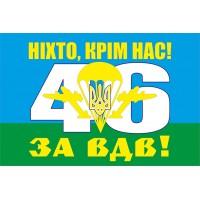 Флаг 45 ОДШБр з дивізом НИХТО, КРІМ НАС! та За ВДВ!