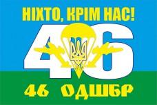 Флаг 46 бригада ВДВ України Ніхто, крім нас!