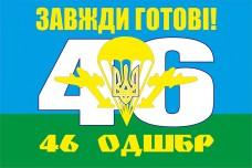Флаг 46 бригада ВДВ України Завжди Готові!