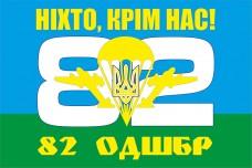 Флаг 82 ОДШБр Ніхто, крім нас!
