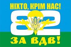 Флаг 82 ОДШБр За ВДВ! Ніхто, крім нас!
