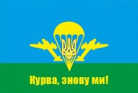 Флаг ВДВ девіз Курва, знову ми!