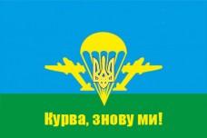 Купить Флаг ВДВ девіз Курва, знову ми! в интернет-магазине Каптерка в Киеве и Украине