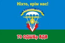 Купить Прапор 79 ОДШБр В Єднанні сила! Ніхто, крім нас!  в интернет-магазине Каптерка в Киеве и Украине