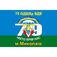 Флаг 79 ОДШБр Ніхто, крім нас! В Єднанні сила! Миколаїв