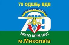 Прапор 79 ОДШБр Ніхто, крім нас! В Єднанні сила! Миколаїв