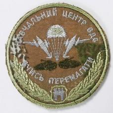Шеврон 199 Навчальний Центр ВДВ камуфляж Варан ЗСУ