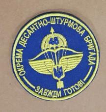 Шеврон 46 ОДШБр ВДВ України
