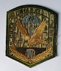 95 окрема десантно-штурмова бригада шеврон Варан ЗСУ