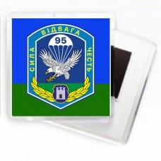 Магнитик 95 бригада шеврон