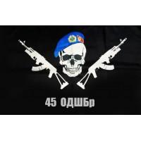 Флаг 45 ОДШБр м. Болград варіант з черепом в береті