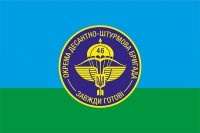 Флаг 46 ОДШБр