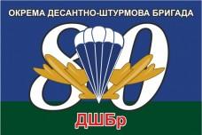 Флаг 80я ОДШБр ВДВ Украины