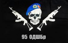 Флаг 95 бригада ВДВ с черепом в берете