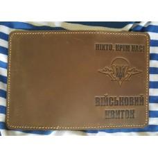 Обкладинка Військой квиток ВДВ коричнева (хакі)