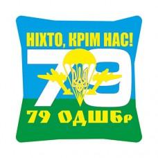 """Декоративна подушка 79 бригада ВДВ з девізом """"Ніхто, крім нас!"""""""