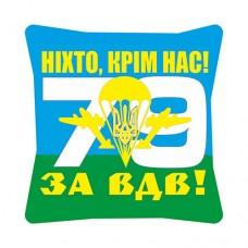 Подушка За ВДВ! 79 бригада Ніхто, крім нас!