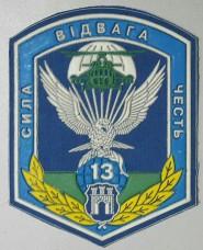 Шеврон 13 батальон 95 бригада резина