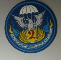 шеврон 2 аеромобільно десантний батальйон 79 бригада резина