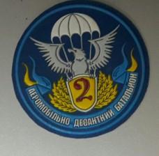 Купить шеврон 2 аеромобільно десантний батальйон 79 бригада резина в интернет-магазине Каптерка в Киеве и Украине