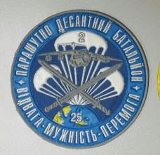 Купить Шеврон 2 парашутно десантний батальйон 25 бригада резина в интернет-магазине Каптерка в Киеве и Украине