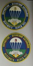 Шеврон 3 парашутно десантний батальйон 25 бригада резина