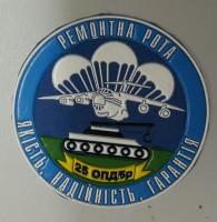 Шеврон ремонтна рота 25 ОПДБр резина на липучці