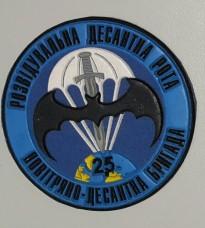 Шеврон Розвідувальна десантна рота 25 ПДбр 30грн резина