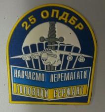 Шеврон Головний сержант 25 ОПДБр резина на липучці
