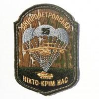 Шеврон польовий 25 окрема повітряно-десантна бригада камуфляж Варан