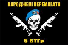 Флаг 5 БТГР Народжені Перемагати